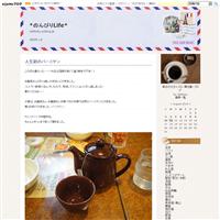 森永製菓「チーズスティック」リニューアルキャンペーン♪ - *のんびりLife*