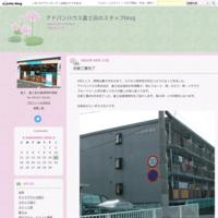ご報告 - アドバンハウス富士店のスタッフblog