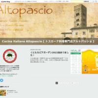 [感謝!]唄三線・タケシィさんがアルトパッショにやって来た! - Cucina Italiana Altopascio [ トスカーナ料理専門店アルトパッショ ]
