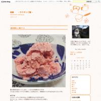 名古屋の久美子の鬼まんじゅう - 楽飯  ~ラクチンご飯~
