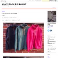 チロリアン - ASIATO(あしあと)佐世保のブログ