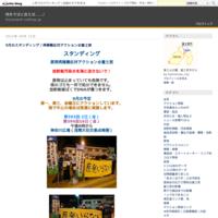憲法カフェ「檻の中のライオン」in富士宮 - 焼きそばと言えば……♪