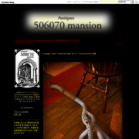 変則営業のお知らせ - アンティークショップ 506070mansion 札幌 買取もやってます!