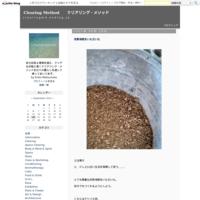 道東巡り初日 - Clearing Method  クリアリング・メソッド