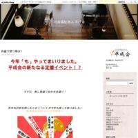 芦風荘観賞用「壺桜🌸」設置! - 社会福祉法人 平成会