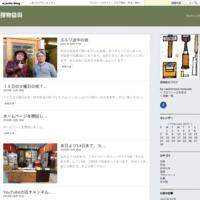 ラジオ出演 - 指物益田