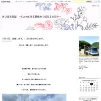 この週末も、雨でもヤルノダ‼︎ - みつばち日記 ~Cucina38【厨房みつばち】の日々~