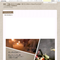 旅立ちの日に - 東京・千葉★キャンドル教室・手づくりキャンドルとワックスアート★MIKI TANAKA