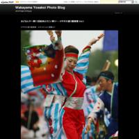 ※アドレス変更のお知らせ※ -  Wakayama Yosakoi Photo Blog