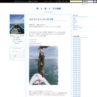 2020 年 8 月 12 日 SUP fishing @ 備瀬崎 - 海 と 魚 と 日々雑感