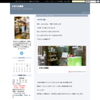お休みのお知らせ - 松露園 blog