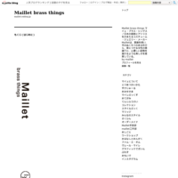 Mailletの想い… - Maillet brass things