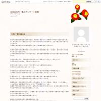 元号の一覧表を鑑みる - 日本の元号一覧とアンケート投票