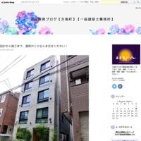 目黒の地名の由来 - 日向興発ブログ【一級建築士事務所】