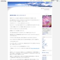 青い石による超越~レムリアングリッド®Blue - 歓びの泉~Primavera