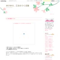 2019ラインアップ! - ゆけゆけ、乙女のつくば道