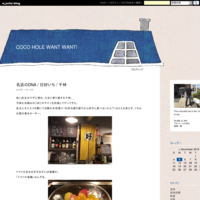 不可酒肉五辛入門 - COCO HOLE WANT WANT!