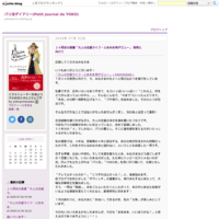 「大人の恋愛ライフ~ときめき再デビュー」 プロローグ的なもの - パリ流ダイアリー(Petit journal de YOKO)