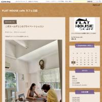 [木馬館]さんのレッスン - FLAT HOUSE cafe カフェ日記