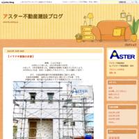 ★見学会情報★ - アスター不動産建設ブログ