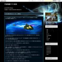 210.第一次内惑星戦争秘話ー(1) - 宇宙戦艦ヤマト前史