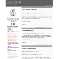 「唐津梶原靖元展」作品紹介 - やきものギャラリー文居 雑記