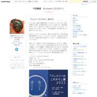今週は講座&イベントが続きます☆ - 手刺繍屋 Eri-kari(エリカリ)