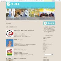 出版情報「いぬとふるさと」 - えーほん絵本原画展