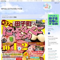 第40回ギルロイガーリックフェスティバル - NPO法人田子を元気にする会