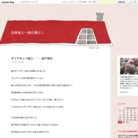 ダイアモンド富士・・・森戸神社 - 百寿者と一緒の暮らし