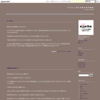 修正手術(その5) - アラフォー男の包茎手術体験記