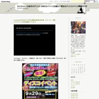 YouTubeに9月29日(土)西日本豪雨災害被災者支援チャリーティ無料ディスコイベントの紹介動画アップしました - せんちゃん♪の岩手のディスコ・DISCOイベント主催DJ♪現在もディスコイベント開催中です