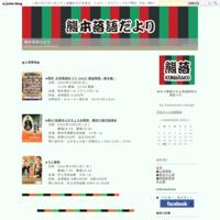 立川談春独演会2019 - 熊本落語だより