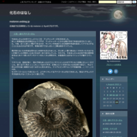 三笠・謎々アナゴーさん - 化石のはなし