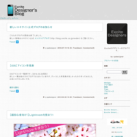 新しいエキサイト公式ブログのお知らせ - Excite Designer's Blog