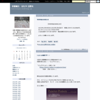 【素材力展】 - 京都織元 はたや 立野矢