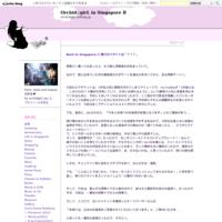 初夏の日本に一時帰国 - Orchid◇girL in Singapore Ⅱ
