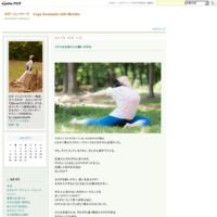 「身体が固い」ってどういうこと? - ヨガ・ソレイヤード Yoga Souleiado with Michiko