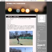 対青山学院大学 練習試合 - 東京電機大学理工学部硬式庭球部