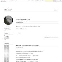 アイフォンからアプリのダウンロード - drageeヘアーサロン