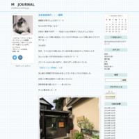 古き良き時代・・・昭和 - M JOURNAL