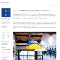 『アトリエ すずきの洋傘展〈atelier Suzuki parasol〉』青衣 あをごろも 京都店 2Fギャラリー - 青衣(あをごろも)BLOG