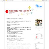 大阪の弁護士大川一夫のブログ