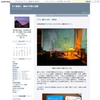 704、道東、道央の車旅(1)阿寒・摩周 - 五十嵐靖之 趣味の写真と短歌