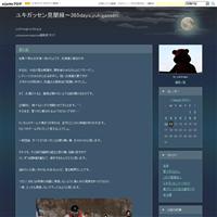 ここだけの話ですよ~10 - ユキガッセン見聞縁~365days,yukigassen.