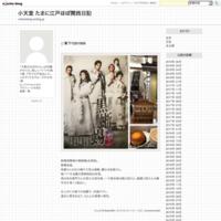 四月大歌舞伎 - 小天堂 江戸日記