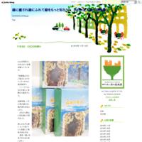 10月13日千代ヶ岡里山に看板が完成しました! - 緑に癒され緑にふれて緑をもっと知ろう! 【NPO法人緑の探検隊】