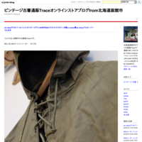 pilgrim 50sショールカラーニットセータービンテージ60s丸襟黒テンダーロインブラック - ビンテージ古着通販Traceオンラインストアブログfrom北海道函館市