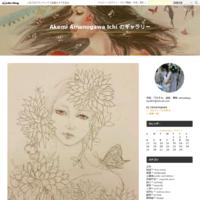 明けまして、おめでとうございます。 - Akemi Amanogawa Ichi  のギャラリー