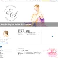初めてのイラスト展 - Etsuko Sugino Ballet Illustration
